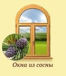 цены на окна из сосны