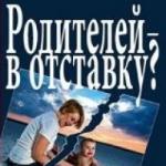 КАЖДОГО родителя могут лишить родительских прав -  уже в Ростовской области!