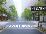 Осторожно, пешеход