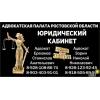 Адвокатская палата Ростовской области,  Юридический кабинет Право на защиту