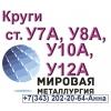 Круг инструментальной углеродистой стали У8А,  ст. У10А,  ст. У7А,  ст. У12А