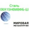 Круг сталь 06Х15Н6МВФБ-Ш