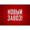 Ноу-Хау,  Секонд хенд из России.  Дешево.