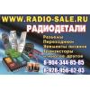 Радиодетали и комплектующие