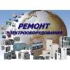 Ремонт электроинструмента и электрооборудования
