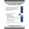 Продажа систем безопасности и видеонаблюдения